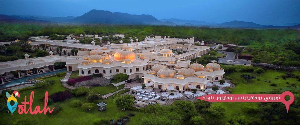 فنادق عائمة - أوبروي يودافيلياس أودايبور، الهند