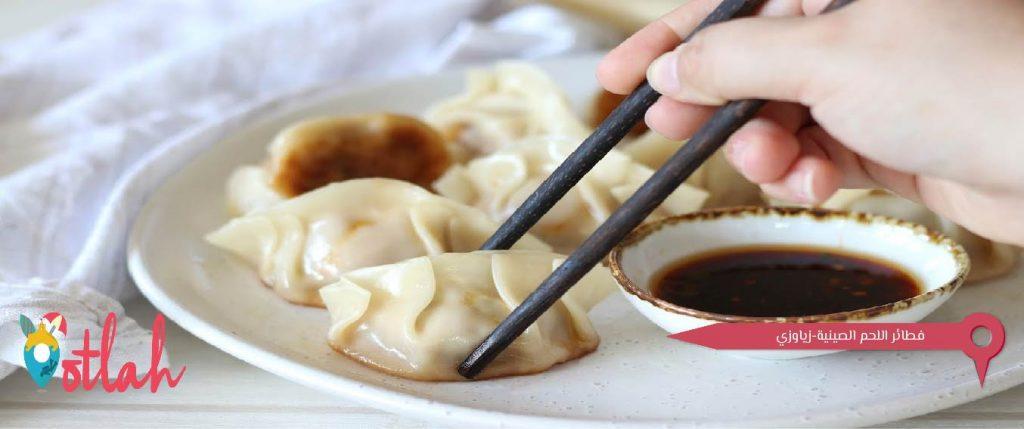 الاكل الصيني - فطائر اللحم الصينية (زياوزي)