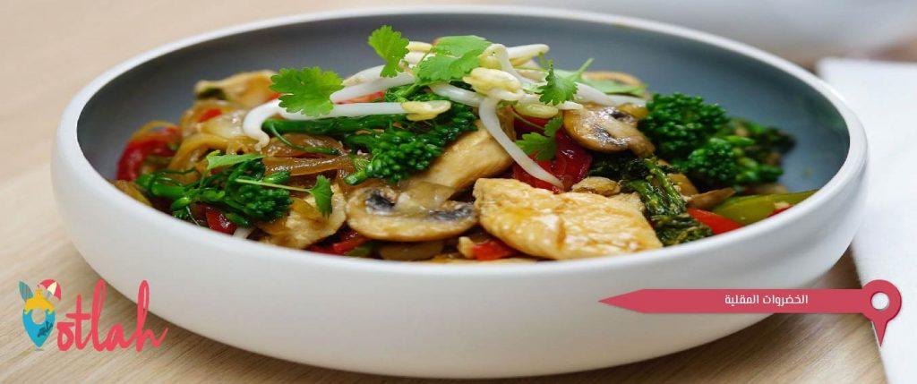 الاكل الصيني - الخضروات المقلية