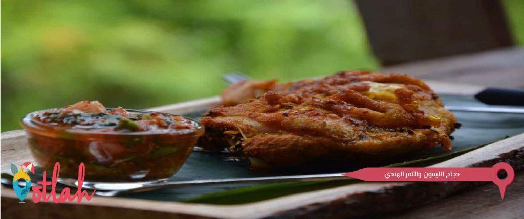 دجاج الليمون والتمر الهندي