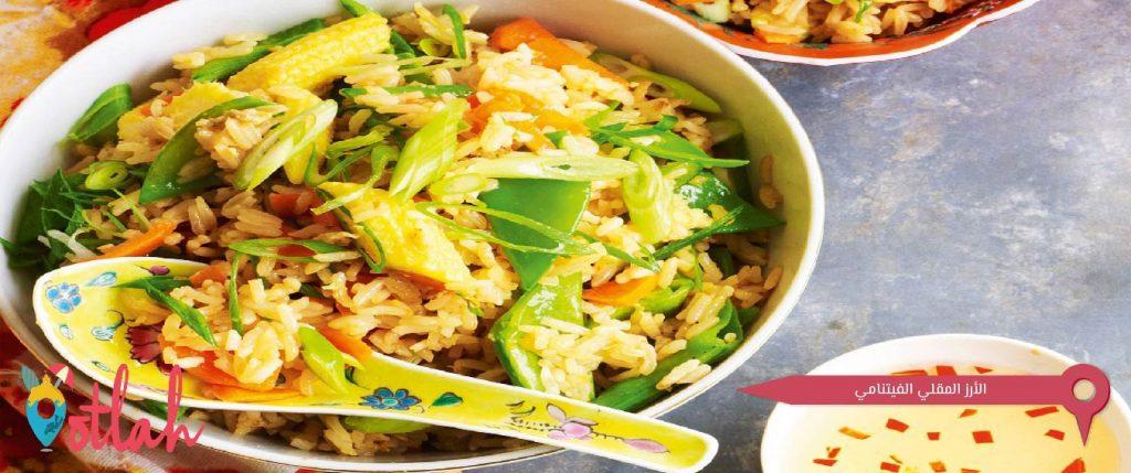 الأرز المقلي الفيتنامي