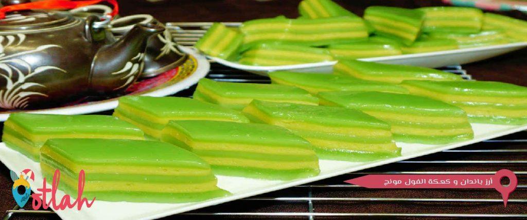 أرز باندان و كعكة الفول مونج