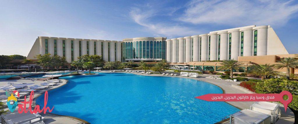 فندق وسبا ريتز كارلتون البحرين