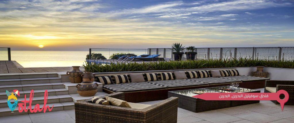 فندق سوفيتيل البحرين