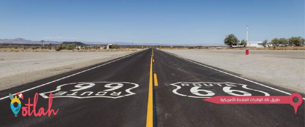 رحلة الطريق - طريق 66، الولايات المتحدة الأمريكية