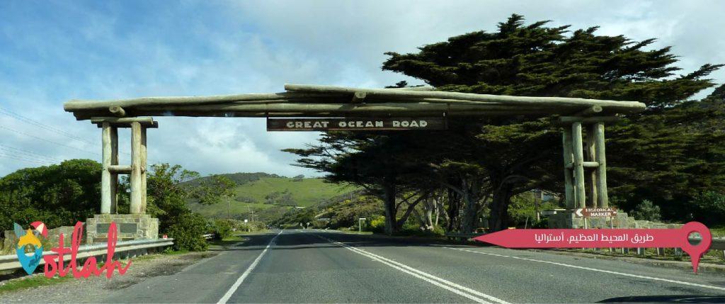 رحلة الطريق - طريق المحيط العظيم، أستراليا