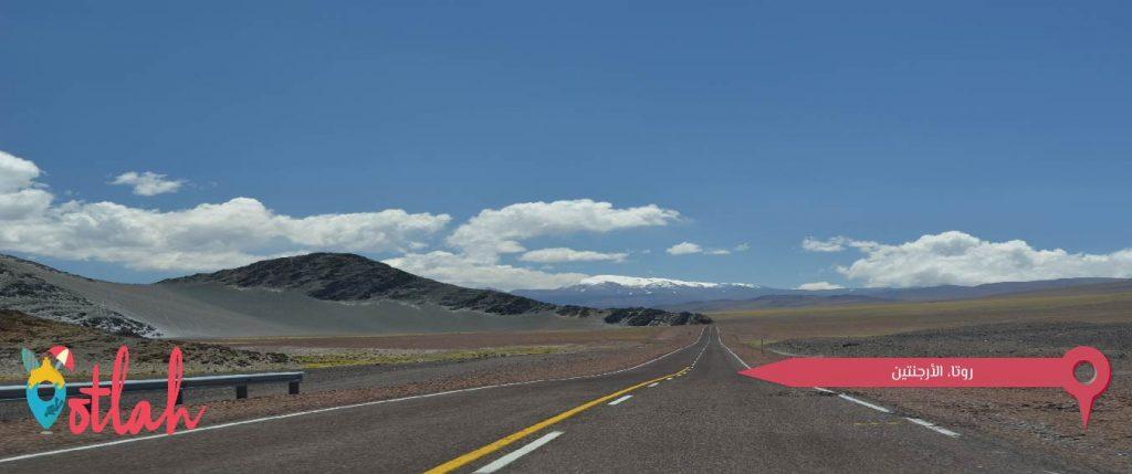 رحلة الطريق - روتا، الأرجنتين