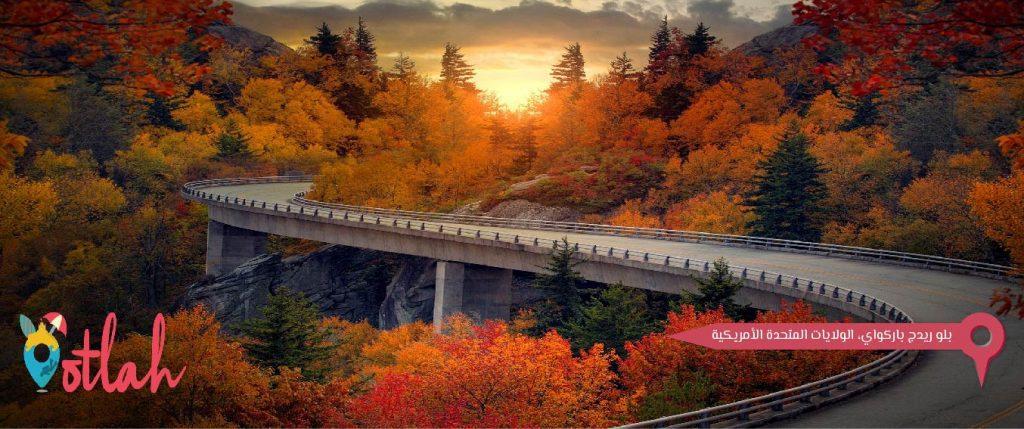 رحلة الطريق - بلو ريدج باركواي، الولايات المتحدة الأمريكية