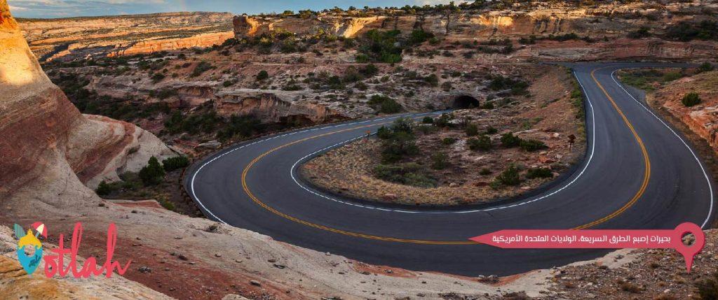 بحيرات إصبع الطرق السريعة، الولايات المتحدة الأمريكية