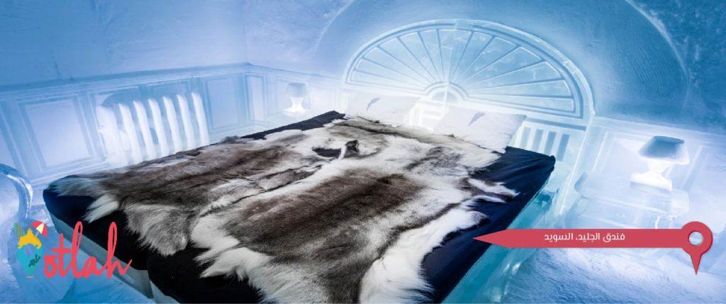 فندق الجليد، السويد