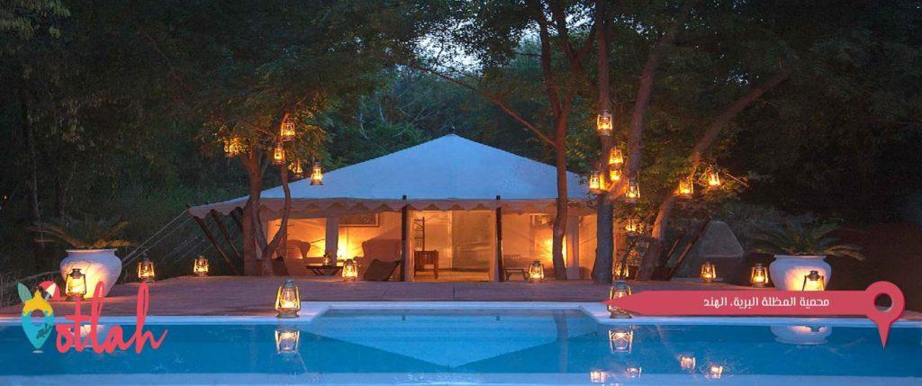 فنادق حول العالم - محمية المظلة البرية، الهند