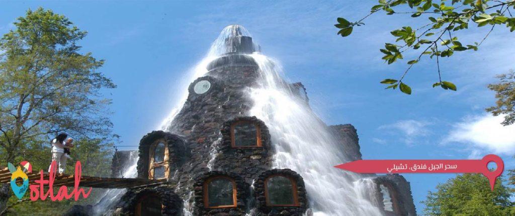 فنادق حول العالم - سحر الجبل فندق، تشيلي