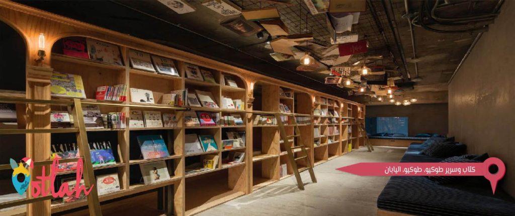 كتاب وسرير طوكيو، طوكيو، اليابان