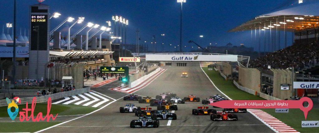 بطولة البحرين لسباقات السرعة