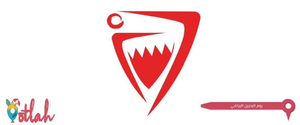 يوم البحرين الرياضي