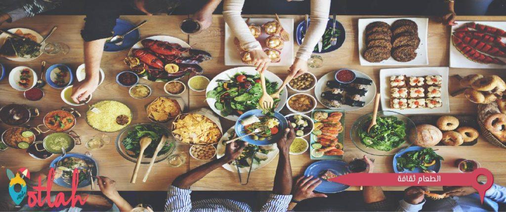 الطعام ثقافة