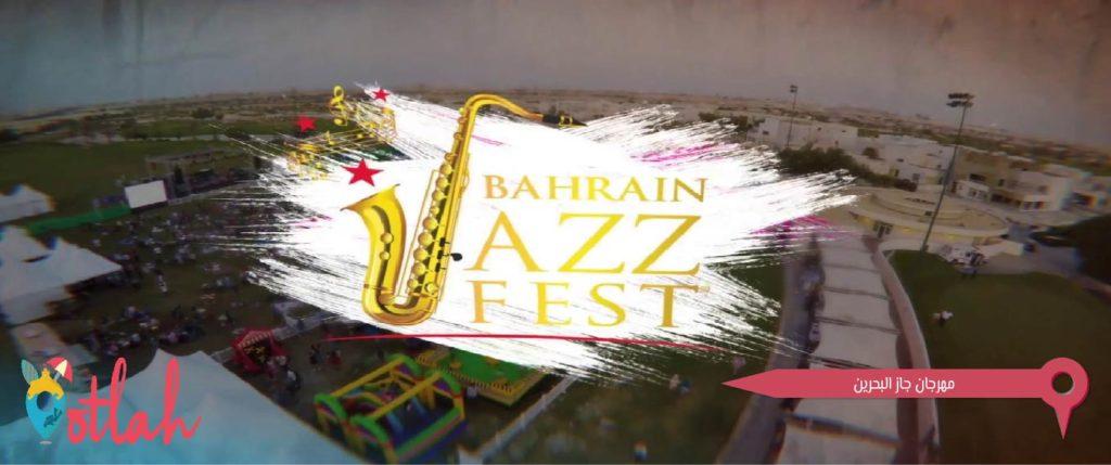 مهرجان جاز البحرين