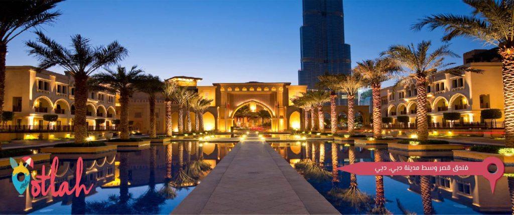 قصر وسط مدينة دبي