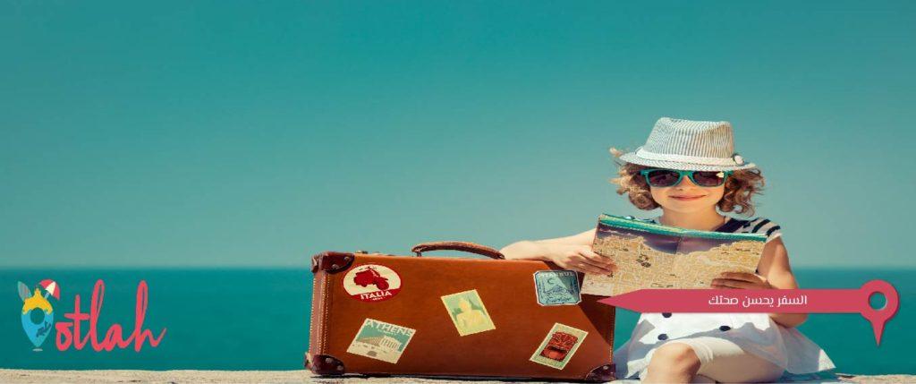 السفر يحسن صحتك