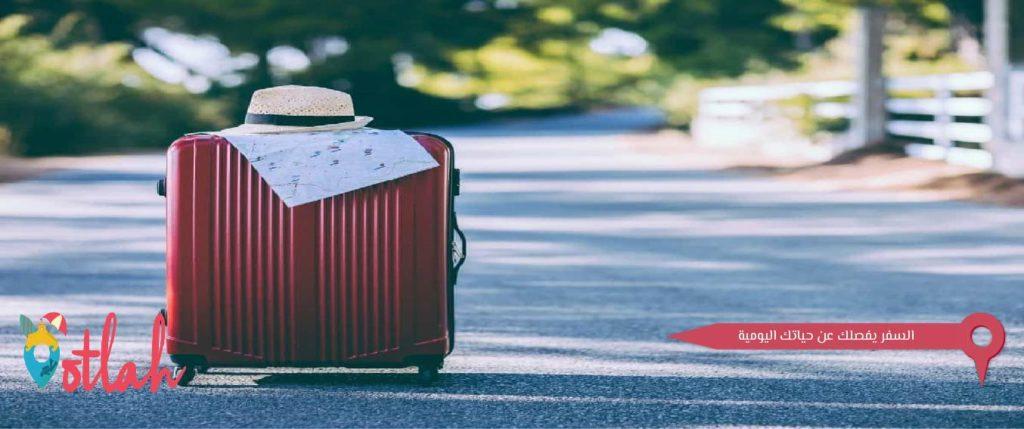 السفر يفصلك عن حياتك اليومية