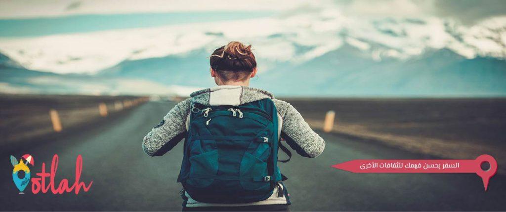 السفر يحسن فهمك للثقافات الأخرى