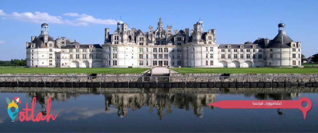 تشامبورد، فرنسا