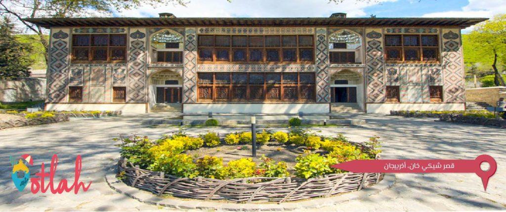 قصر شيكي خان، أذربيجان