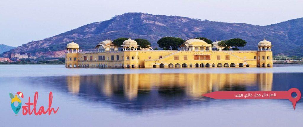 قصر جال محل عائم، الهند