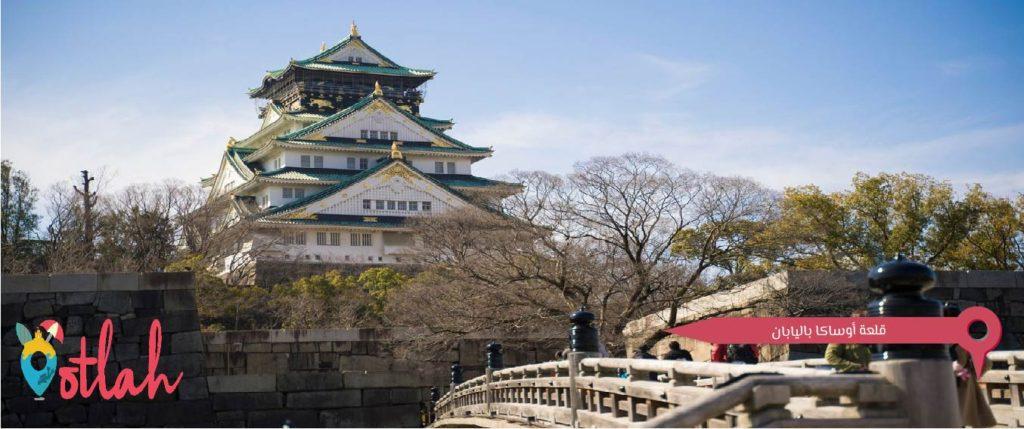 قلعة أوساكا باليابان