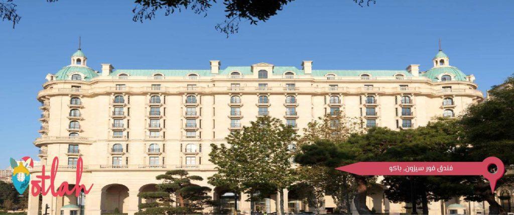 فندق فور سيزون باكو