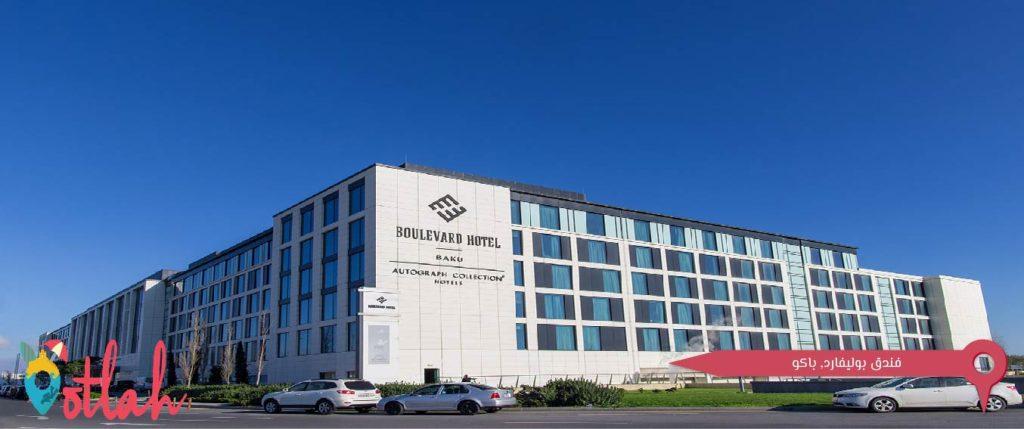 فندق بوليفارد باكو