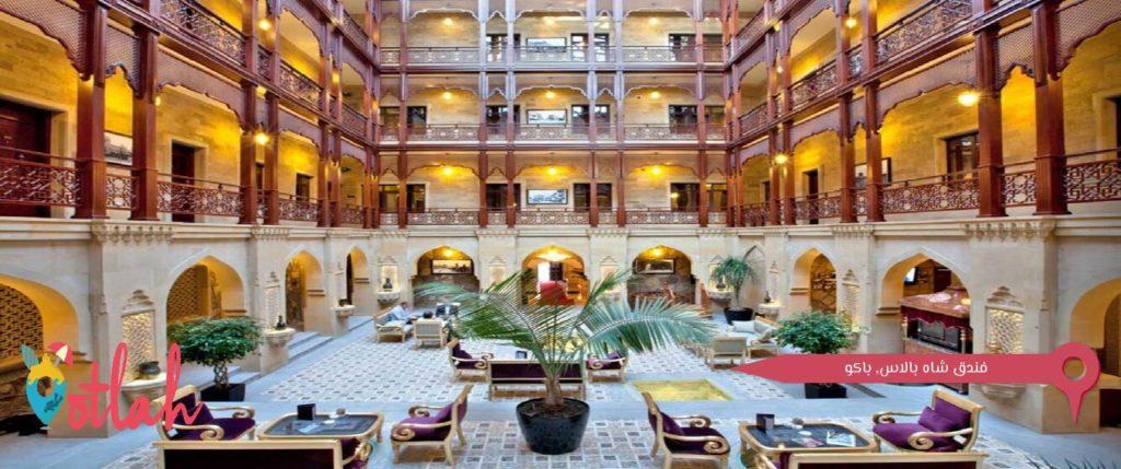 فندق شاه بالاس باكو