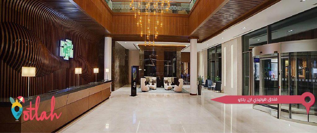 فندق هوليدي ان باكو