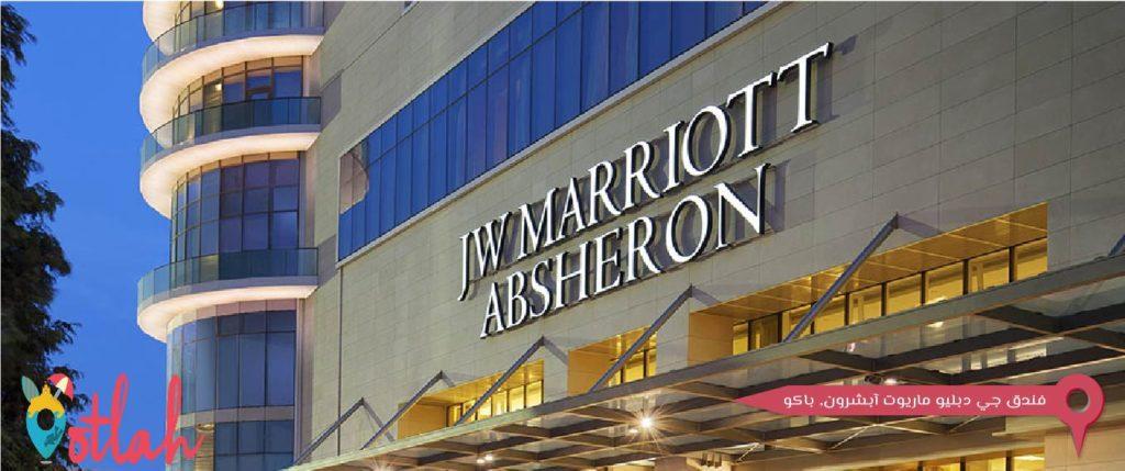 فندق جي دبليو ماريوت آبشرون باكو