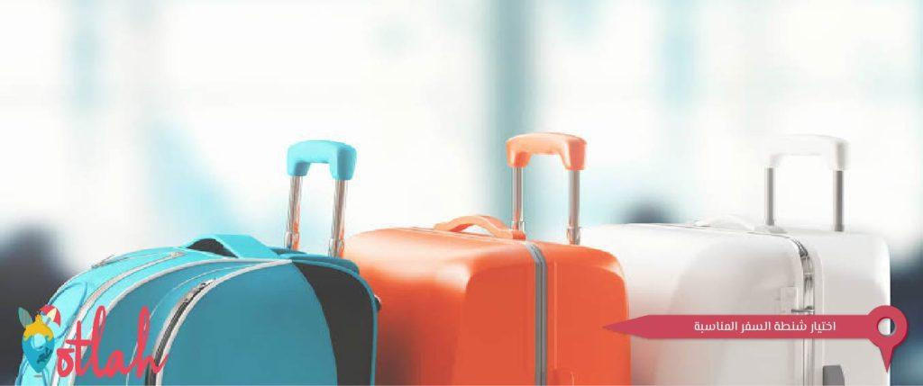 اختيار شنطة السفر المناسبة
