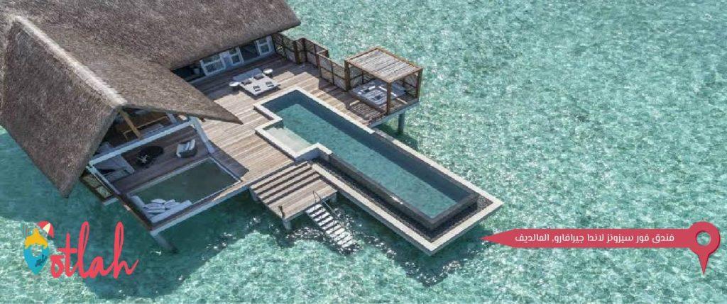 فنادق المالديف - فور سيزونز لاندا جيرافارو