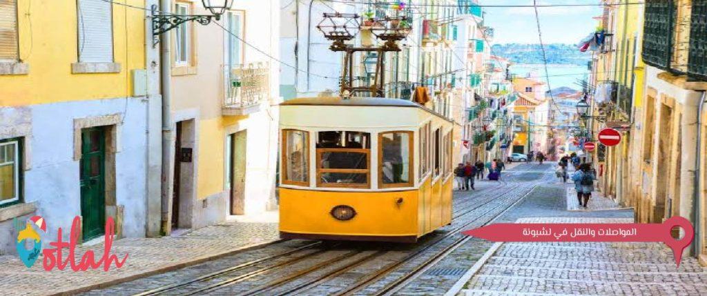 المواصلات والنقل في لشبونة