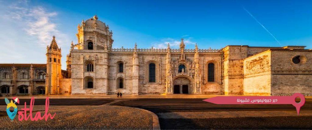 عاصمة البرتغال - دير جيرونيموس