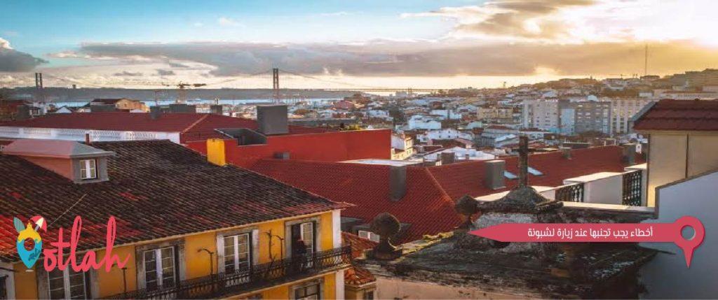 أخطاء يجب تجنبها عند زيارة عاصمة البرتغال