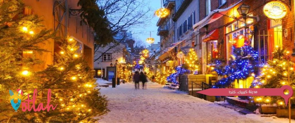 الكريسماس - مدينة كيبيك، كندا