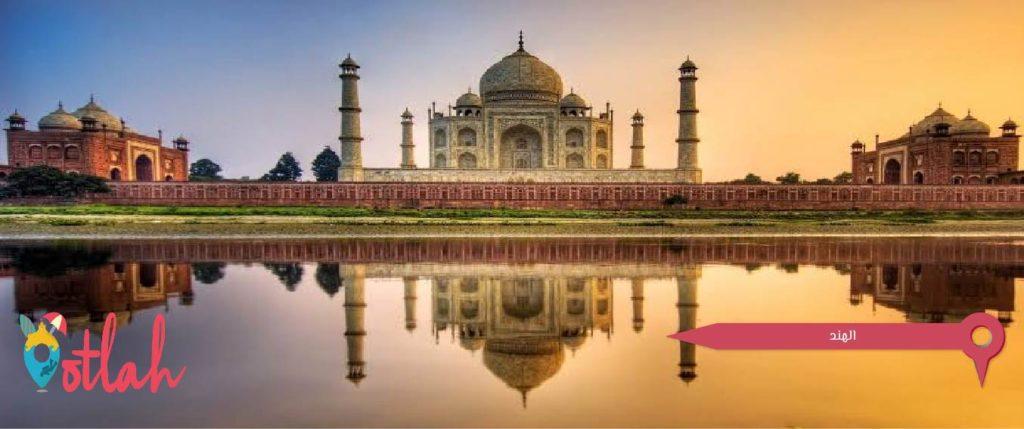 أرخص وجهات السفر - الهند
