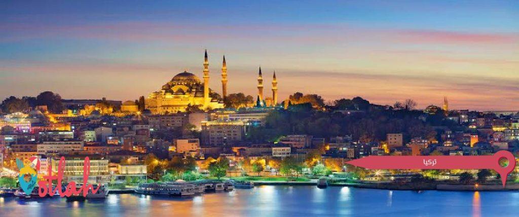 أرخص وجهات السفر - تركيا