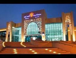 Visit Seef Mall - Muharraq