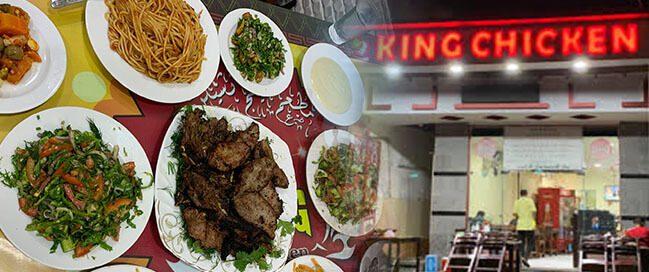 مطعم ملك الدجاج