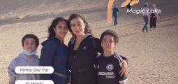 رحلة ليوم واحد إلى ماجيك ليك وقرية تونس