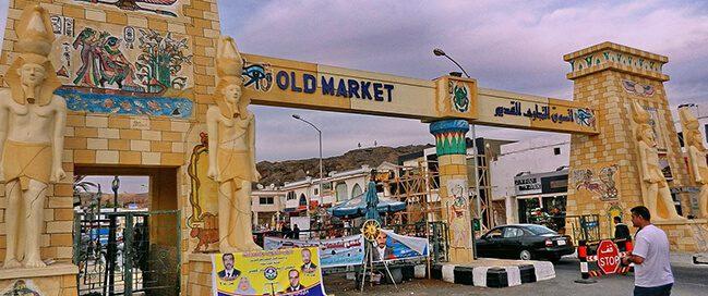 سوق شرم القديم