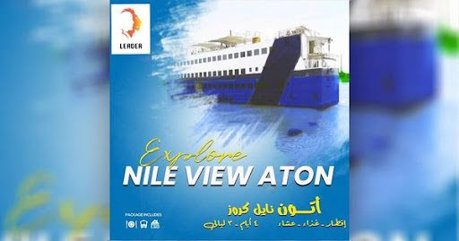 رحلة السحر والجمال لمدة 4 أيام في نهر النيل العظيم بمصر